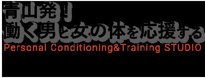 青山発 働く男と女のカラダを応援する パーソナル コンディショニング&トレーニングスタジオ
