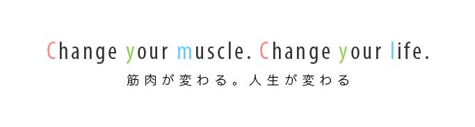 筋肉が変わる。人生が変わる